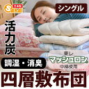 日本製 消臭 調湿 活力炭 四層敷布団 シングルサイズ(柄おまかせ)東レ マッシュロン中綿使用532P26Feb16
