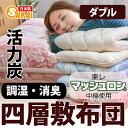 日本製 消臭 調湿 活力炭 四層敷布団 ダブルサイズ(柄おまかせ)東レ マッシュロン中綿使用532P26Feb16