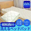 昭和西川 抗菌防臭中綿使用 ベッドパッド 敷きパッド ワイドキングサイズ 【洗える ベッドパッド 敷パッド ワイドキング オールシーズン】
