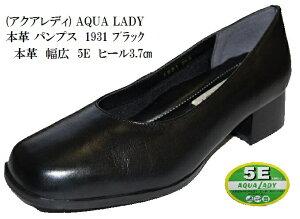 (アクアレディ) AQUA LADY 本革 パンプス 4113 1951(5E)1931(5E)リクルートパンプス レディス就活 結婚式 お葬式にも最適です
