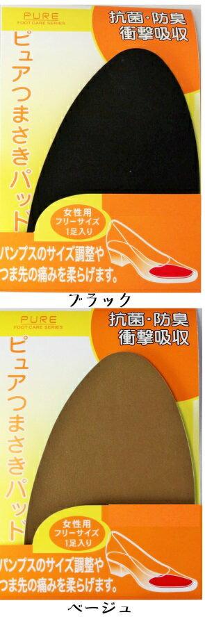 ライオン ピュア つまさきパッド 女性用フリーサイズ 1足入り 吸汗性・通気性・透湿性 抗菌・防臭作用 衝撃吸収インソール