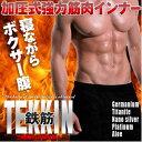 TEKKIN(鉄筋) 加圧式腹筋矯正スパッツ_バーゲン特価!