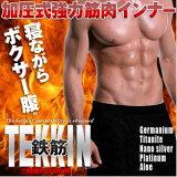TEKKIN(鉄筋) 加圧式腹筋矯正スパッツ 《SUPERセール特価》