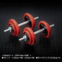 ダンベル セット:ラバータイプ 20kgセット (片手10kg×2個) / トレーニング器具 筋トレ...