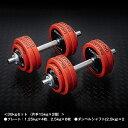 ダンベル セット:ラバータイプ 30kgセット (片手15kg×2個) / トレーニング器具 筋トレ...