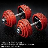 ダンベル セット:ラバータイプ 60kgセット (片手30kg×2個) / トレーニング器具 筋トレ 器具 筋トレグッズ_バーゲン特価!