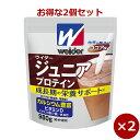 ウイダー ジュニアプロテイン980g ココア味 【さらにお得な2個セット】