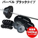 バーベル セット:ブラックタイプ 140kgセット / 筋トレ ベンチプレス トレーニング器具 筋トレグッズ