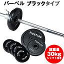 バーベル セット:ブラックタイプ 30kgセット / 筋トレ ベンチプレス トレーニング器具 筋トレ...