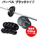 バーベル セット:ブラックタイプ 50kgセット / 筋トレ ベンチプレス トレーニング器具 筋トレ...