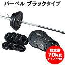 バーベル セット:ブラックタイプ 70kgセット / 筋トレ ベンチプレス トレーニング器具 筋トレ...
