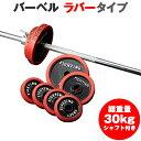 バーベル セット:ラバータイプ 30kgセット / 筋トレ ベンチプレス トレーニング器具 筋トレグ...