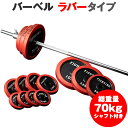 バーベル セット:ラバータイプ 70kgセット / 筋トレ ベンチプレス トレーニング器具 筋トレグ...