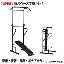 期間限定価格 マルチジム <strong>懸垂</strong> 腕立て 腹筋 筋トレ マシン トレーニングマシン 自宅 <strong>ぶら下がり健康器</strong> トレーニング器具