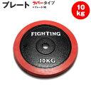 【ポイント10倍】プレート:ラバータイプ 10.0kg / バーベル、ダンベル兼用