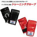 【期間限定セール価格】トレーニンググローブ キックボクシング スパーリング ボクシング サンドバッグ サンドバック バッグ打ちに最適 トレーニング器具