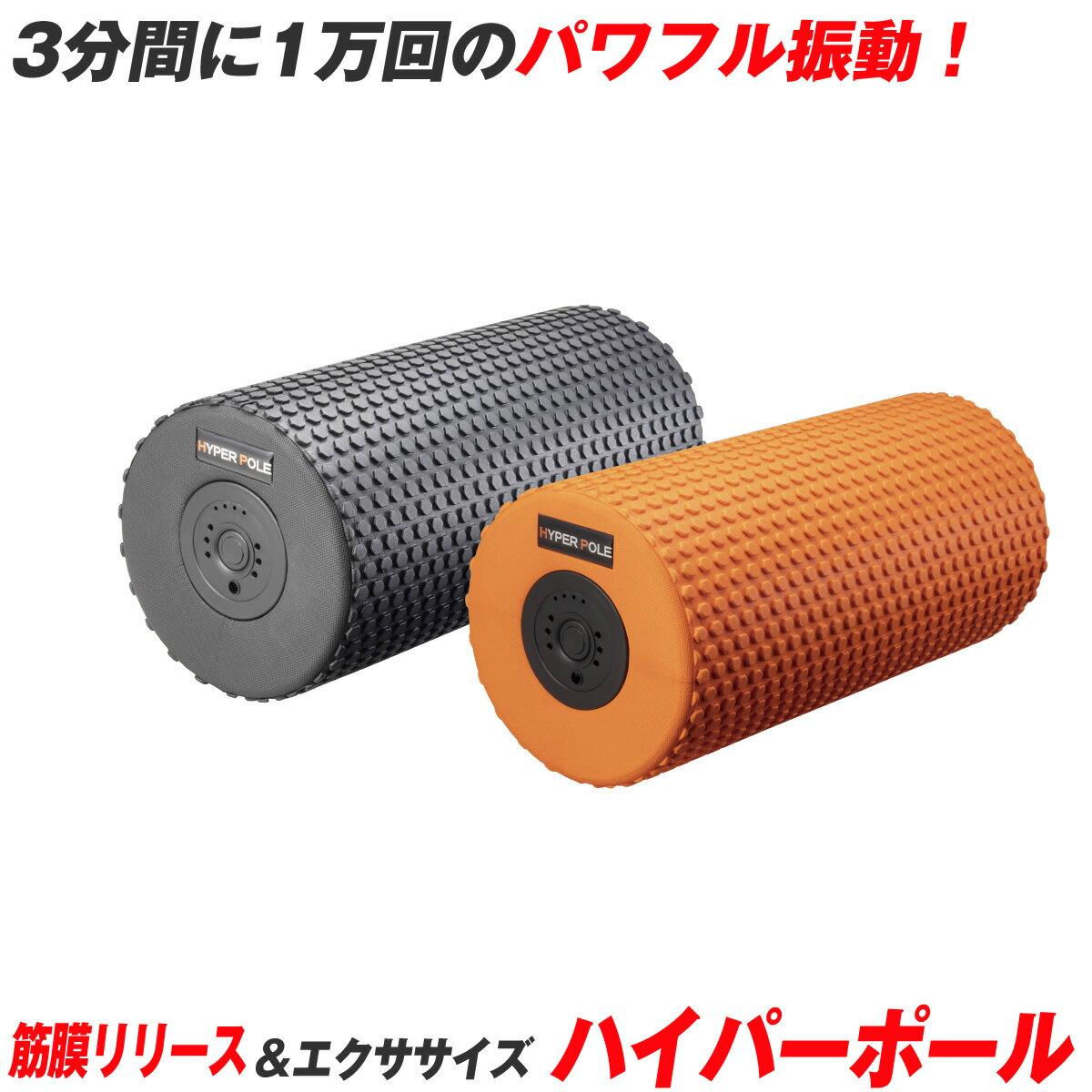 ハイパーポール / ストレッチ ヨガ ポール 振動 筋膜リリース 電動 マッサージ ローラー
