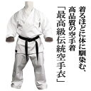 最高級伝統空手衣 / 4号(170〜180cm) *