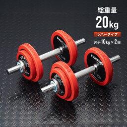 【お買い得クーポンあり】<strong>ダンベル</strong> セット 女性用 可変式 ダイエット グローブ プレート ラバータイプ <strong>20kg</strong>セット 片手10kg×2個 トレーニング器具 <strong>2個セット</strong> 筋トレ 筋トレグッズ