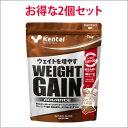 楽天ファイティングロードケンタイ ウエイトゲインアドバンス1kg ミルクチョコ味【さらにお得な2個セット】*