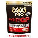 ザバス プロ ホエイプロテインGP840g バニラ味【さらにお得な2個セット】 / 送料無料! *