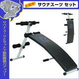 【サウナスーツセット】腹筋アーチベンチ / 効果的な正しい腹筋を! *