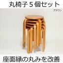 木製 丸椅子 5個セット ブラウン色 完成品 スタッキングチェア スタッキングスツール