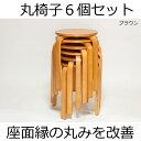 木製 丸椅子 6個セット ブラウン色 完成品 スタッキングチェア スタッキングスツール