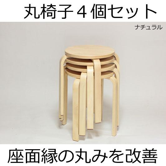 木製 丸椅子 4個セット ナチュラル色 完成品 スタッキングチェア スタッキングスツール
