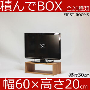積んでbox カラーボックス 幅60 奥行き30 高さ20cm