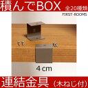 積んでbox パーツ 連結金具 2個セット 木ネジ付 カラーボックス 幅4 奥行き2.4 高さ4cm ブラウン