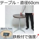 カフェテーブル・コーヒーテーブル 直径60×高さ72.3cm ダークブラウン【補強板付】