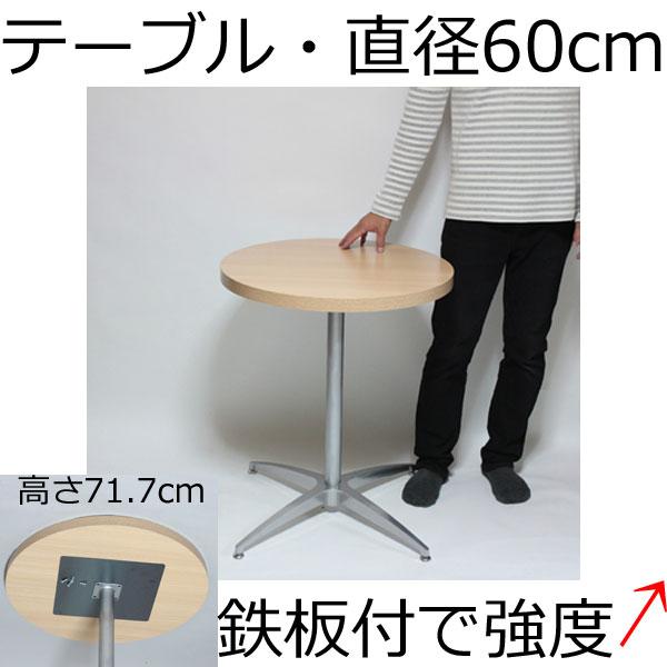 カフェテーブル・コーヒーテーブル 直径60×高さ72.3cm ナチュラル【補強板付】 カフェ風テーブル コーヒーテーブル サイドテーブル カフェテーブル丸 カフェテーブル60 カフェテーブル1本脚 ラウンドテーブル 送料無料 円形 丸型 ファーストルームズ