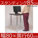 スタンディングデスク カウンターテーブル 幅80×奥行き60×高さ85cm ダークブラウン(メッキ脚)