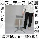 カウンターテーブル脚・カフェテーブル脚 幅4.6×奥行き4.6×高さ69cm(脚部最大71cm)(補強板幅30cm)鬼目ナット