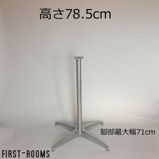 カウンターテーブル脚 カフェテーブル脚 幅51×奥行き51×高さ78.5cm(脚部最大71cm)鬼目ナット