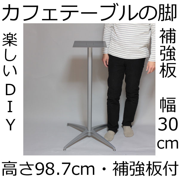 カウンターテーブル脚・カフェテーブル脚 幅4.6×奥行き4.6×高さ98.7cm(脚部最大71cm)(補強板幅30cm)鬼目ナット