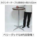 カウンターテーブル・コーヒーテーブル 直径60×高さ102cm ダークブラウン