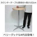 カウンターテーブル・コーヒーテーブル 直径60×高さ102cm ナチュラル