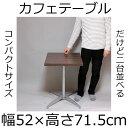カフェテーブル・コーヒーテーブル 幅52×奥行52×高さ71.5cm ダークブラウン