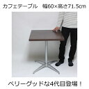 カフェテーブル ダークブラウン コーヒーテーブル ダークブラウン 幅60×奥行60×高さ71.5cm ダークブラウン
