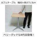 カフェテーブル ナチュラルコーヒーテーブル ナチュラル 幅60×奥行き60×高さ71.5cm ナチュラル