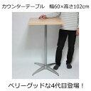 カウンターテーブル・コーヒーテーブル幅60×奥行60×高さ102cm ナチュラル