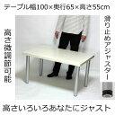 ミドルテーブル 幅100×奥行き65×高さ55cm ホワイト(シルバー脚)アジャスター付