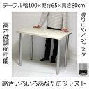カウンターテーブル 幅100×奥行き65×高さ80cm ホワイト(シルバー脚)アジャスター付