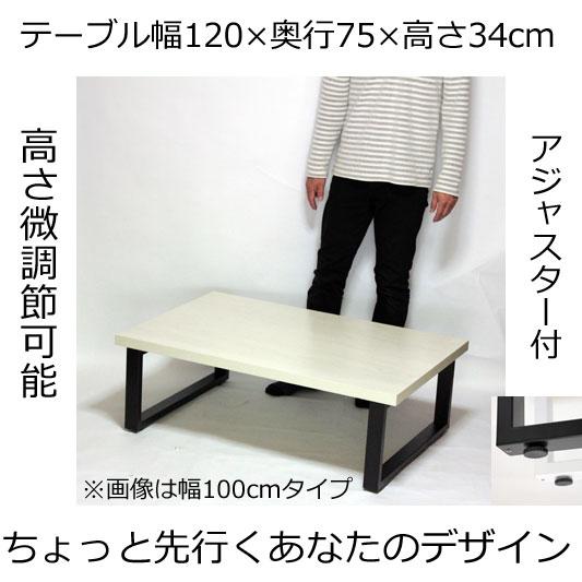 ローテーブル 幅120×奥行き75×高さ34cm ホワイト フレーム脚 ブラック アジャスター付  4代目テーブルキッツ新登場、 ローテーブルからデスク、カウンターテーブル、スタンディングデスクまで、組み合わせが選べる、用途に応じたテーブルをご提案いたします。