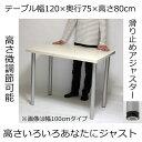 カウンターテーブル 幅120×奥行き75×高さ80cm ホワイト(シルバー脚)アジャスター付