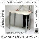 カウンターテーブル 幅120×奥行き75×高さ90cm ホワイト(シルバー脚)アジャスター付