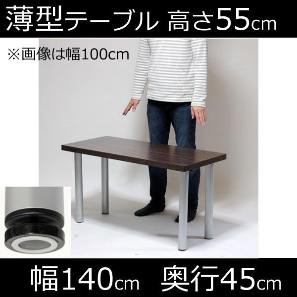 薄型 ミドルテーブル 幅140×奥行き45×高さ55cm ブラウン アジャスター付