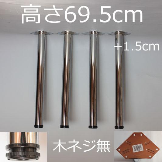 テーブル脚 アジャスター付 高さ69.5cm メッキ(4本セット)【ネジ無】